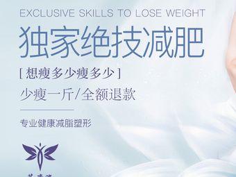 芊姿洛绝技减肥(新城吾悦店)