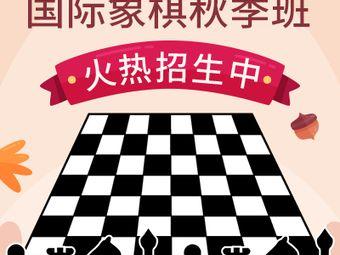 超玥少儿国际象棋(丰德校区)