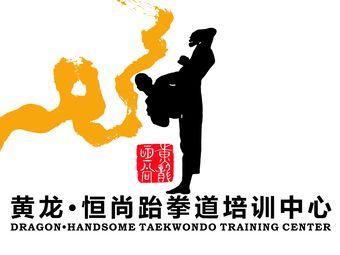 黄龙·恒尚跆拳道培训中心