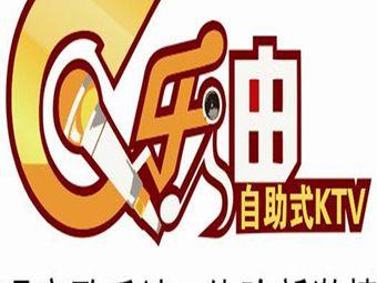 茶陵·歌乐迪主题时尚KTV