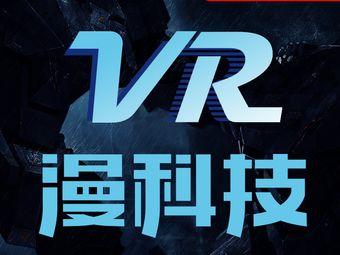 VR 漫科技沉浸交互体验馆(新街口店)