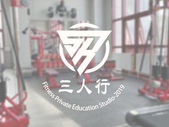 三人行健身工作室