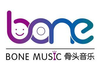 骨頭音樂Bone Music(嘉定校區)
