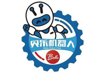 贝乐机器人(江滨校区)