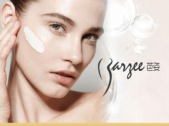 芭姿皮肤管理美体塑形