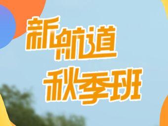 新航道雅思·托福·留学·考研培训(万寿路校区)