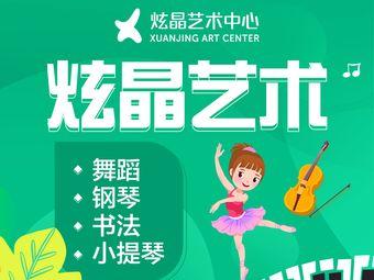 炫晶藝術中心·舞蹈·鋼琴·手風琴(天山路校區)