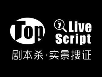 Top推理社·剧本杀实景搜证(吉庆街店)