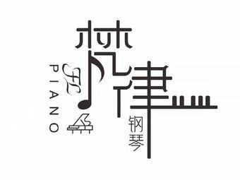 梵律音乐艺术中心