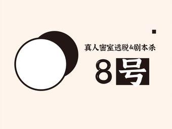 8号真人密室·剧本杀