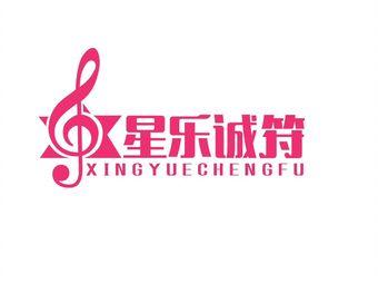 星乐诚符音乐教育