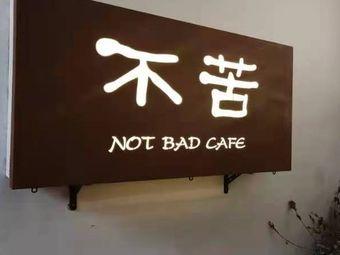 不苦·咖啡DIY体验店