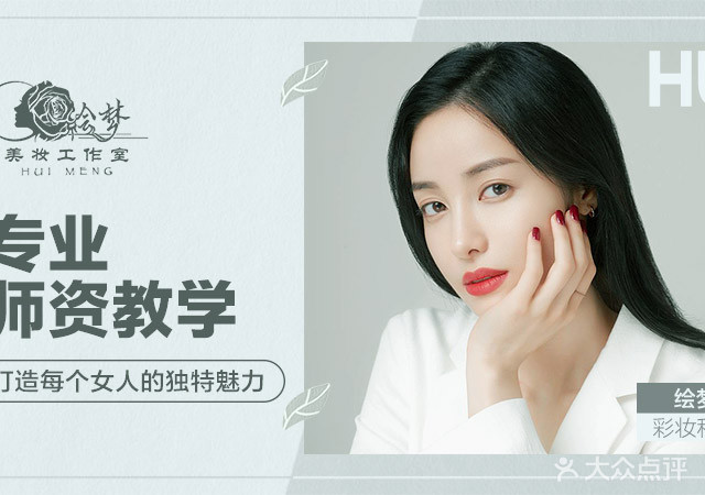 绘梦私人彩妆•彩妆培训(新街口店)
