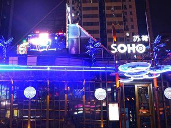 蘇荷酒吧(嘉賓路店)