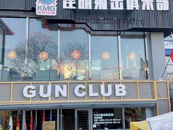 KMG昆明射击俱乐部(新亚洲店)