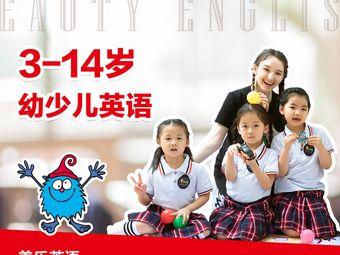 美乐国际少儿英语(大院校区)
