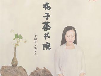 井杨子茶书院