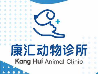 康汇动物诊所