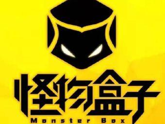 怪物盒子沉浸式演绎密室(崇安寺店)