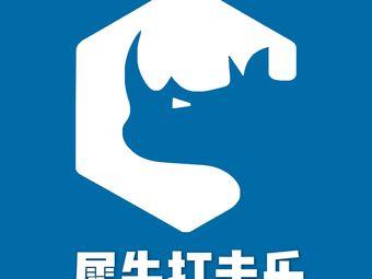 犀牛打击乐架子鼓(新北店)