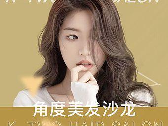 K-TWO HAIR美发沙龙