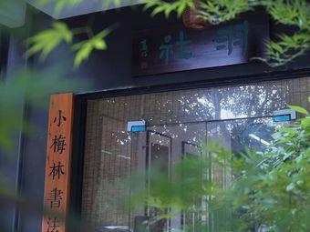小梅林书法馆(阳光100后海总馆)