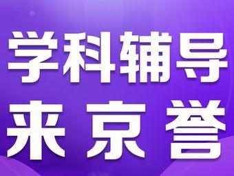 京誉教育(新乡辅导中心)