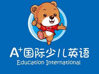 A+国际少儿英语(楚天尚城店)