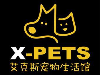 X-PETS艾克斯宠物