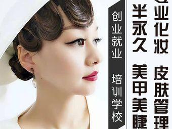 王春美容化妆学校
