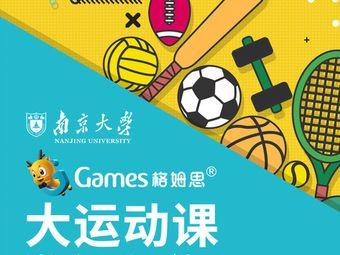 格姆思国际儿童运动馆(福佳新天地店)