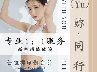 (Yu)妳,同行普拉提瑜伽会所