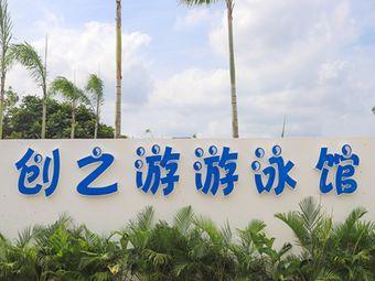 创之游游泳馆