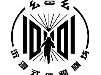 幺零幺沉浸式超级密室(觅鲤店)