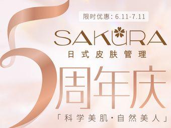 Sakura 樱日式美肌社(世贸店)
