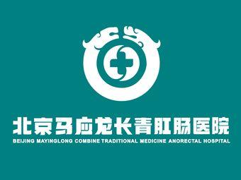 北京马应龙长青肛肠医院