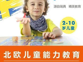多克奇思儿童能力教育(南山中心店)