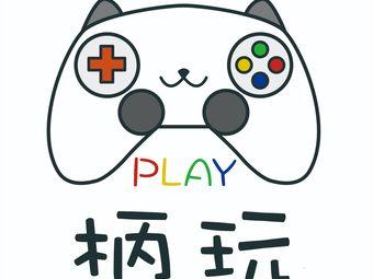 柄玩主机游戏馆·PS5·PS4·Switch(高富路大学城店)