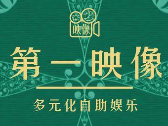 第一映像(禅城创意产业园店)