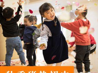 绿城教育奇妙园国际早教(丹桂公寓中心)