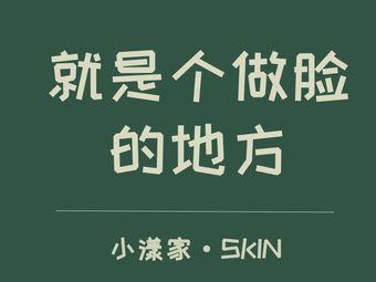 小漾家·问题肌肤管理中心