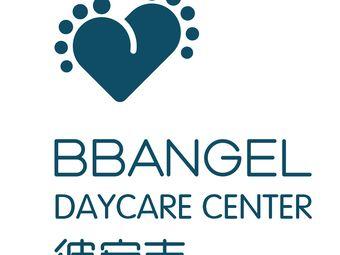 Bbangel彼安吉幼儿园(嘉年华园)