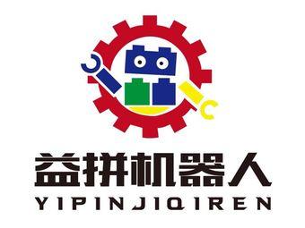 益拼机器人科技活动中心