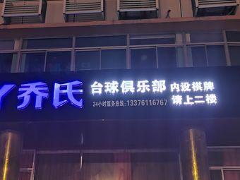 乔氏台球俱乐部(星宇大厦店)