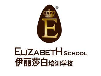 伊丽莎白美容培训学校(顺德校区)