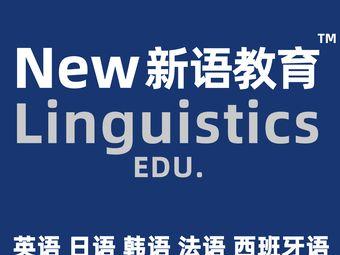 环球新语·多语种教育(回龙观校区)