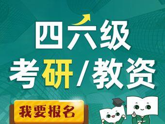 新东方四六级考研(汇银校区)