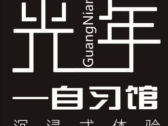 光年自习馆星空店