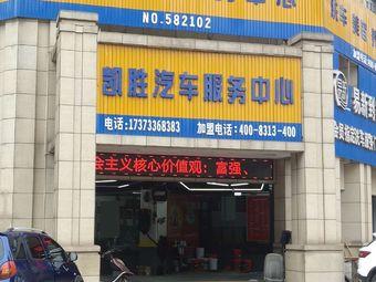 凯胜汽车服务中心(车仆株洲综合店)