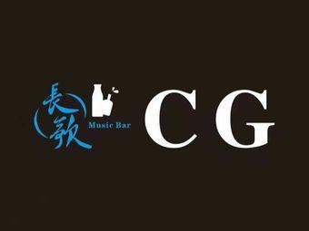 長歌CG music bar